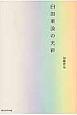 臼田亜浪の光彩