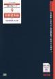 財務諸表論 理論問題集 応用編 2016 税理士受験シリーズ9 本試験と同形式の理論問題で応用力を養成!