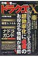 攻略禁書 ドラクエ10 いにしえの竜の伝承 大冒険の極意 (7)