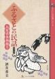 ふるさとの民話 鳥取県東部編2 (10)