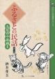 ふるさとの民話 鳥取県中部編2 (11)