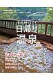 京阪神から行く日帰り温泉