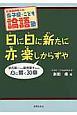 日に日に新たに亦楽しからずや 北海道内唯一の寺子屋・こども論語塾