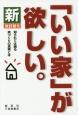 新・「いい家」が欲しい。<改訂版2> 知られては困る 家づくりの真実とは