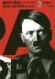 絶対の宣伝 ナチス・プロパガンダ 宣伝的人間の研究 ヒットラー (2)