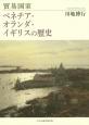 貿易国家 ベネチア・オランダ・イギリスの歴史