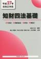 知財四法基礎 〔特許法・実用新案法・意匠法・商標法〕 平成27年法改正対応