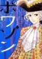 ポワソン~寵姫ポンパドゥールの生涯~ (2)