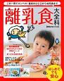 離乳食大全科 Baby-mo特別編集 これ一冊でカンペキ!最初のひと口から幼児食まで