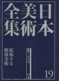 日本美術全集 拡張する戦後美術 戦後~1995 (19)