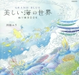 GRAND BLUE 美しい海の世界 ぬり絵BOOK