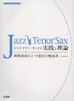 ジャズ・テナー・サックス 実践と理論 即興演奏とコード進行の解説書 スタンダード名曲に学ぶ