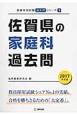 佐賀県の家庭科 過去問 2017