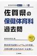 佐賀県の保健体育科 過去問 2017