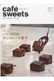cafe sweets 特集:ハレの日のチョコレート菓子 (173)