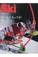 Ski 2016 特集:ワールドカップがやってくる!-アルペン、ジャンプ、モーグル、世界の闘いを日本で見よう- (2)