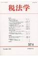 税法学 2015.11 (574)