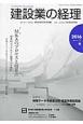 建設業の経理 2016冬 M&Aのプロセスと留意点 (73)
