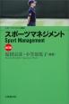 スポーツマネジメント<改訂版>
