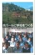 ネパールに学校をつくる 協力隊OBの教育支援35年