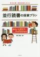 並行読書の授業プラン 単元を貫く言語活動を支える