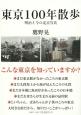 東京100年散歩 明治と今の定点写真