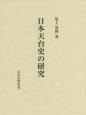 日本天台史の研究