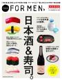 Hanako FOR MEN<特別保存版> 日本酒&寿司。