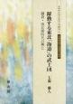 躍動する東北「海道」の武士団 鎌倉・南北朝時代の興亡