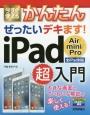 今すぐ使える かんたん ぜったいデキます!iPad Air/mini/Pro超入門 全iPad対応 大きな画面とていねいな解説で楽しく使える!