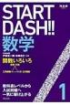 START DASH!!数学 関数いろいろ (1)