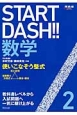 START DASH!!数学 使いこなそう整式 (2)