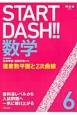 START DASH!!数学 複素数平面と2次曲線 (6)