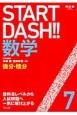 START DASH!!数学 微分・積分 (7)