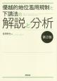 優越的地位濫用規制と下請法の解説と分析<第2版>