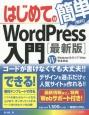 はじめてのWordPress入門<最新版> Windows10/8.1/7/Vista完全対応