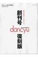 dancyu創刊号<復刻版> 25年の原点がここにあります。