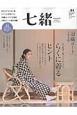 七緒 特集:らくに着るヒント/「羽織コート」で冬支度 着物からはじまる暮らし(44)