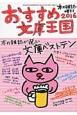おすすめ文庫王国 2016 本の雑誌増刊