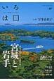 いろは 2015nov 特集:宮城と岩手 詩歌とめぐる東北の旅(後) こころ 言の葉 に のせて(5)