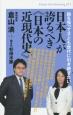 日本人が誇るべき《日本の近現代史》 胸を張って子ども世代に引き継ぎたい