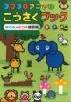 コロコロアニマルこうさくブック はさみとのりの練習帳 2・3・4歳