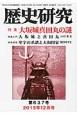 歴史研究 2015.12 特集:大坂城真田丸の謎 (637)