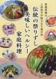 伝統の祭りずし美味しいヘルシー家庭料理 管理栄養士上田悦子が教える千葉の味