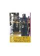 剣道は寄せる・見る・打つ