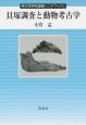 貝塚調査と動物考古学 考古学研究調査ハンドブック5