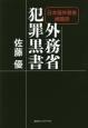 外務省犯罪黒書 日本国外務省検閲済
