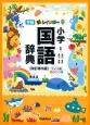 新・レインボー 小学国語辞典<改訂第5版・ワイド版>