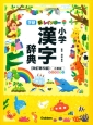 新・レインボー 小学漢字辞典<改訂第5版・小型版> オールカラー