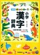 新・レインボー 小学漢字辞典<改訂第5版・ワイド版> オールカラー